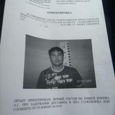 Подозреваемый в смертельном ДТП на Краснинском шоссе до сих пор не найден