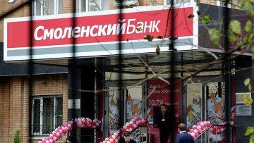Рыночная стоимость имущества «Смоленского банка» составляет 2,7 млрд руб