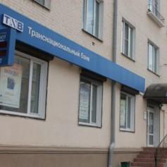 В Смоленске закрылся Транснациональный банк