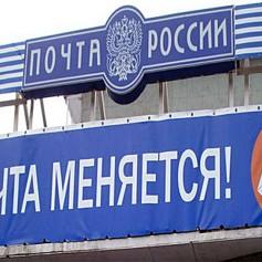 Жительница Смоленска присвоила деньги «Почты России» в размере 280 тысяч рублей