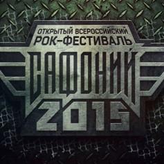 Рок-фестиваль «Сафоний» расправляет крылья
