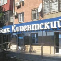 В Смоленске закрылся банк «Клиентский»