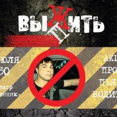 В Смоленске состоится акция против пьяных водителей
