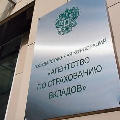 В Смоленской области 4,8 тыс. вкладчиков банка «Российский кредит» получат страховые выплаты