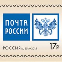 Новые почтовые марки упростят россиянам переписку