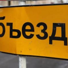 В центре Смоленска будет ограничено движение транспорта