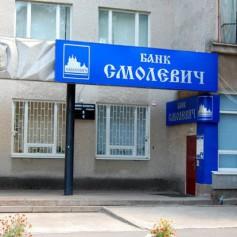 Вкладчикам «Смолевича» вернет деньги «Сбербанк»