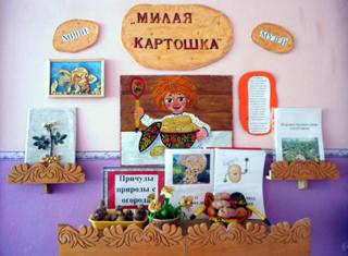 На Смоленщине появился мини-музей, посвященный картошке