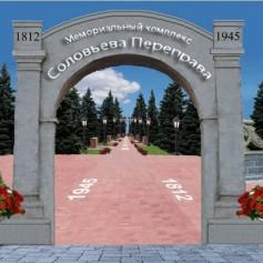 На Соловьевой переправе появится международный мемориальный комплекс?