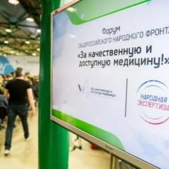 Фонд «Здоровье»: от смолян скрывают стоимость медицинских услуг в ОМС