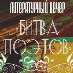 В Смоленске пройдет «Битва поэтов»