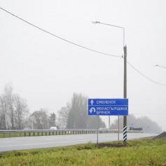 Алексей Островский осмотрел введенный в эксплуатацию участок автодороги федерального значения Р-120