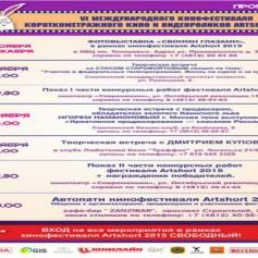 Стала известна программа Международного кинофестиваля короткометражек Artshort-2015 в Смоленске
