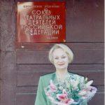 Ушла из жизни Татьяна Георгиевна Мокринская