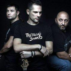"""Смоленская рок-группа """"Твердый знакъ"""" участвует в конкурсе на радио """"Маяк"""""""
