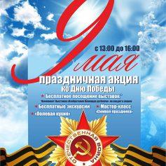 КВЦ приглашает на праздничную акцию, приуроченную к празднованию Дня Победы.