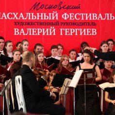 Оркестр Мариинского театра даст концерт в Смоленске
