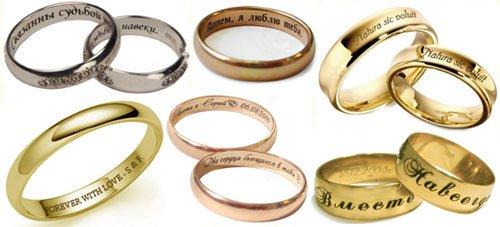 Свадебные кольца с гравировкой