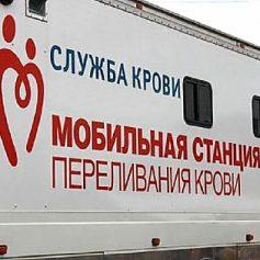 Смолян приглашают поделиться своей кровью