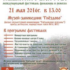 В Смоленске пройдет фестиваль «Славянское братство»