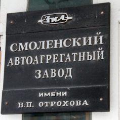 Суд продлил сроки конкурного производства на Смоленском автоагрегатном заводе