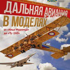 В Смоленске открылась выставка «От Ильи Муромца до ТУ-160″