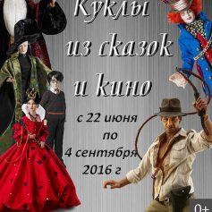 В КВЦ открылась выставка «Куклы из сказок и кино»