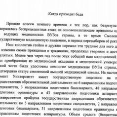 В СГМУ назвали обращение депутата ГД к генпрокурору «анонимным доносом»