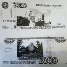 Смоляне голосуют за Смоленск на новых денежных купюрах