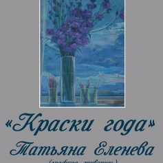 В КВЦ пройдёт выставка Татьяны Еленевой «Краски года»