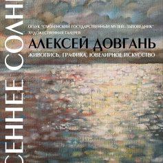 В Смоленске откроется выставка Алексея Довганя