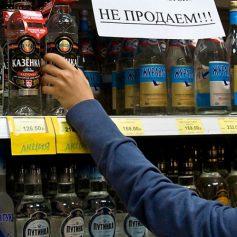 В Смоленске ограничат продажу спиртного в День города