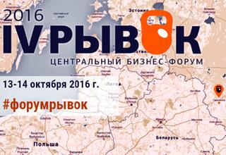 """В Смоленске пройдет бизнес-форум """"Рывок-2016"""""""