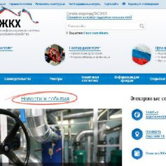 В Смоленске заработала государственная информационная система ЖКХ