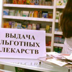 39 тысяч смолян получили льготные лекарства