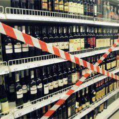 На ноябрьских праздниках в Смоленске ограничат продажу алкоголя