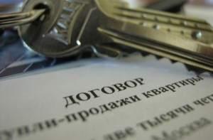 В Смоленске раскрыто мошенничество при реализации квартир в строящихся домах