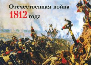 В Смоленске пройдет конференция, посвященная войне 1812 года
