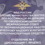 Автовладельцев Ярцева хотят отправить регистрировать машины в Сафоново