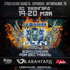 Стали известны хедлайнеры фестиваля «Сафоний»