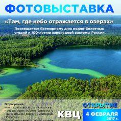 В КВЦ откроется фотовыставка «Там, где небо отражается в озёрах»