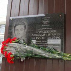 В Рославле установили мемориальную доску в память о погибшем в Чечне герое