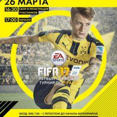 В Смоленске впервые состоится турнир по FIFA17