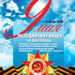 Праздничная акция ко Дню Победы