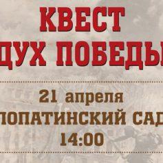 В Смоленске 21 апреля устроят военно-патриотический квест «Дух победы»