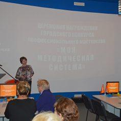 В Смоленске 29 учителей приняли участие в конкурсе педагогического мастерства