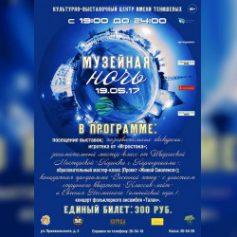 В Смоленске пройдёт экологическая «Ночь музеев»