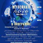 КВЦ имени Тенишевых приглашает на «Музейную ночь»