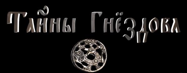 Известный блоггер снял фильм о Гнёздовских курганах
