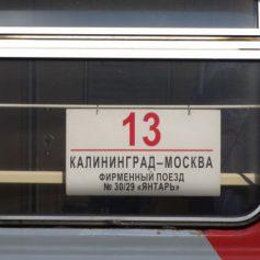 Проходящий через Смоленск поезд «Калининград-Москва» станет короче